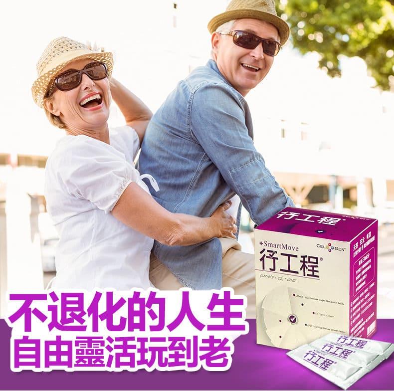 健康長齡專案.不退化的人生規劃.自由靈活玩到老,規劃要趁早.行工程陪伴你