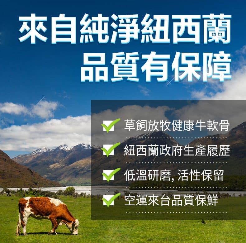 紐西蘭政府生產履歷證明,草掃放牧健康牛軟骨,低溫研磨,牛骨素活性完全保留,空運來台品質保鮮,行工程原料來自純淨紐西蘭,品質看得到