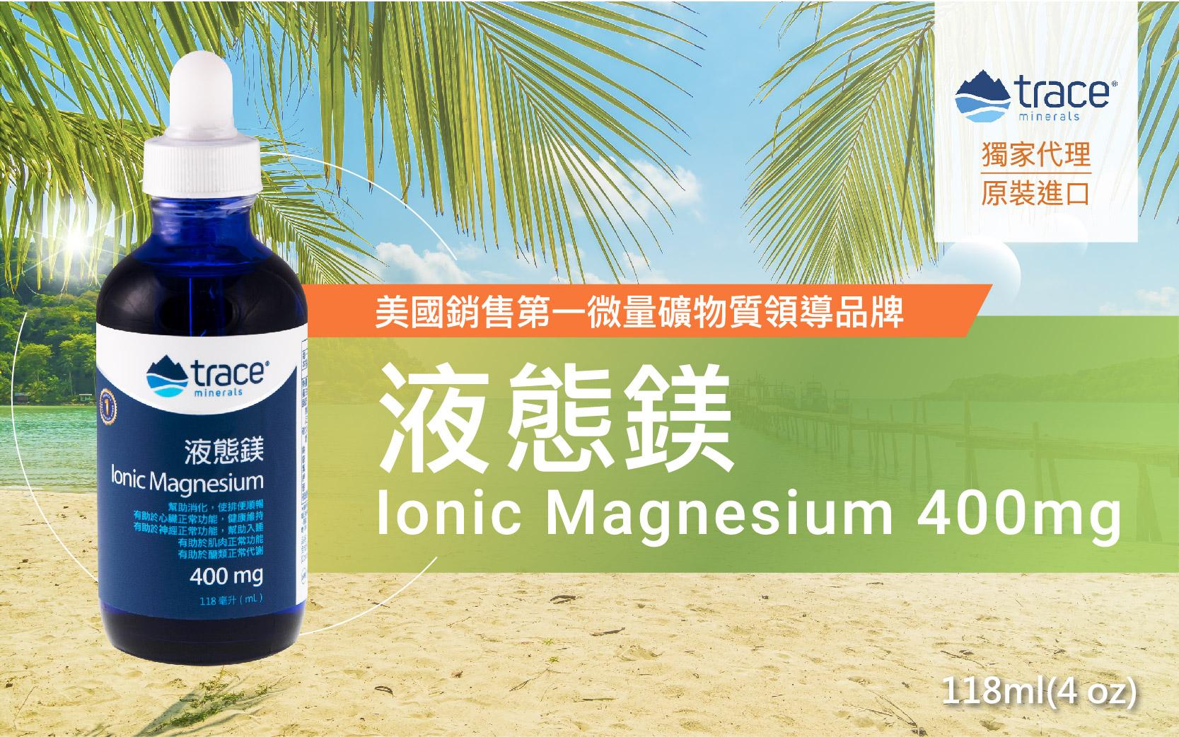 萃思鎂 液態鎂-美國銷售第一微量礦物質領導品牌 Ionic Magnesium 400mg