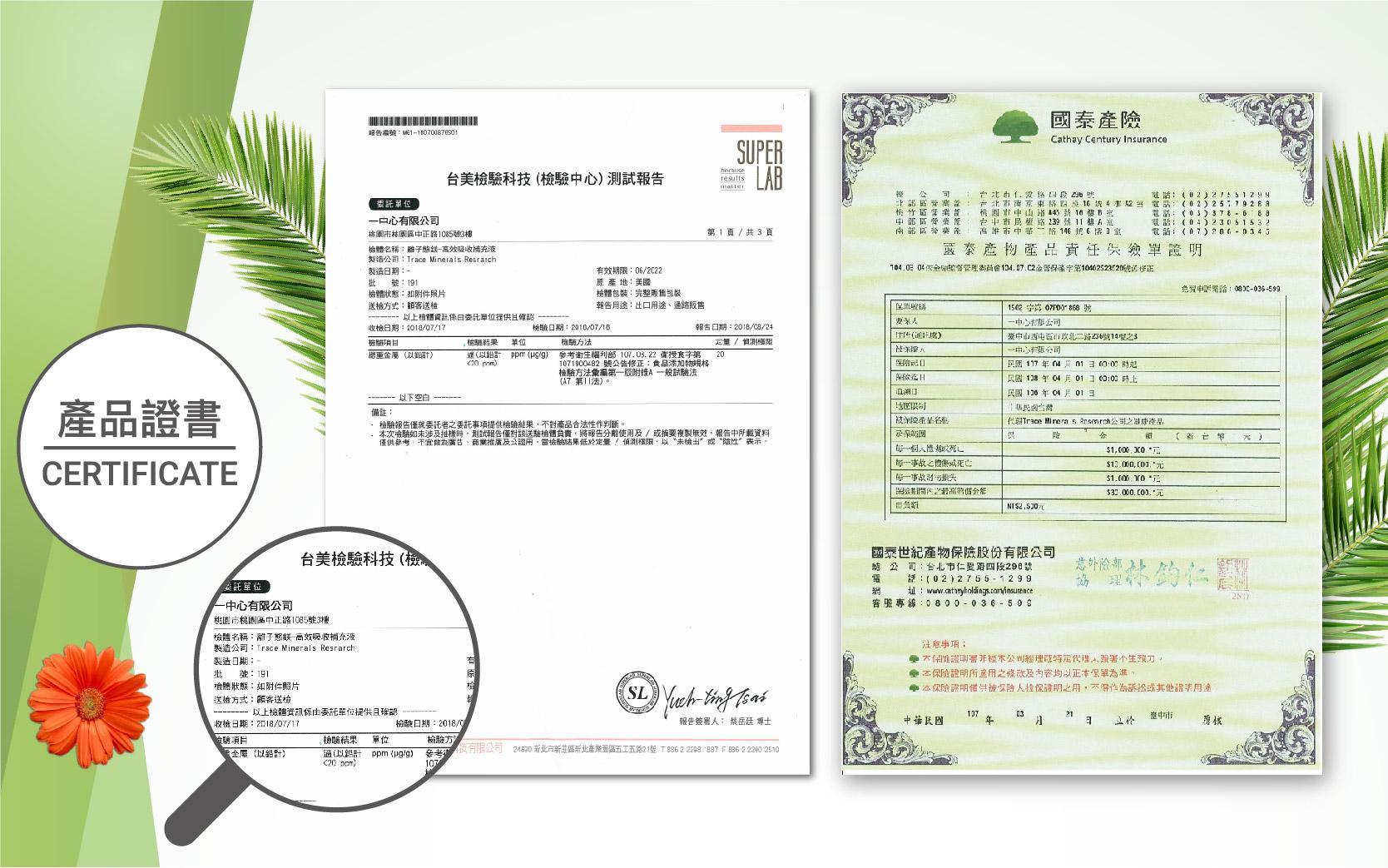 萃思鎂 液態鎂-台灣食品安全確認(1)重金屬檢測。(2)三千萬產品責任險。