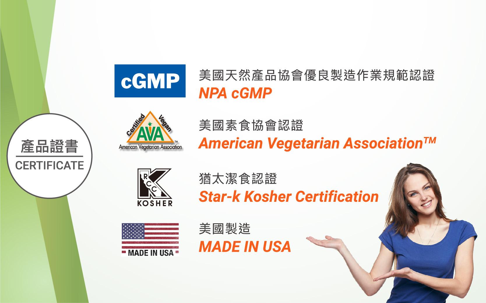 萃思鎂 液態鎂-素食可-國際食安認證:美國素食協會認證 American Vegetarian Association,美國天然產品協會優良製造作業規範認證 NPA cGMP,猶太潔食認證 Star-k Kosher Certification,美國製造 Made in USA