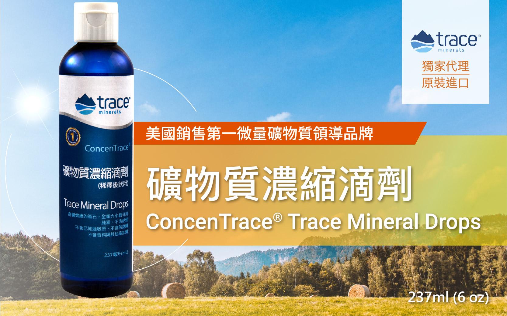 原裝進口,美國銷售第一微量礦物質領導品牌