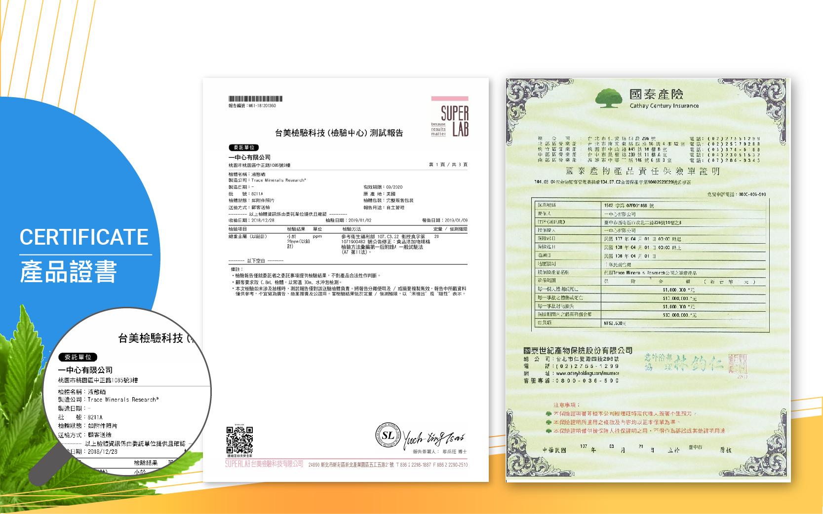 萃思鎂 液態硒-台灣食品安全確認(1)重金屬檢測。(2)三千萬產品責任險。