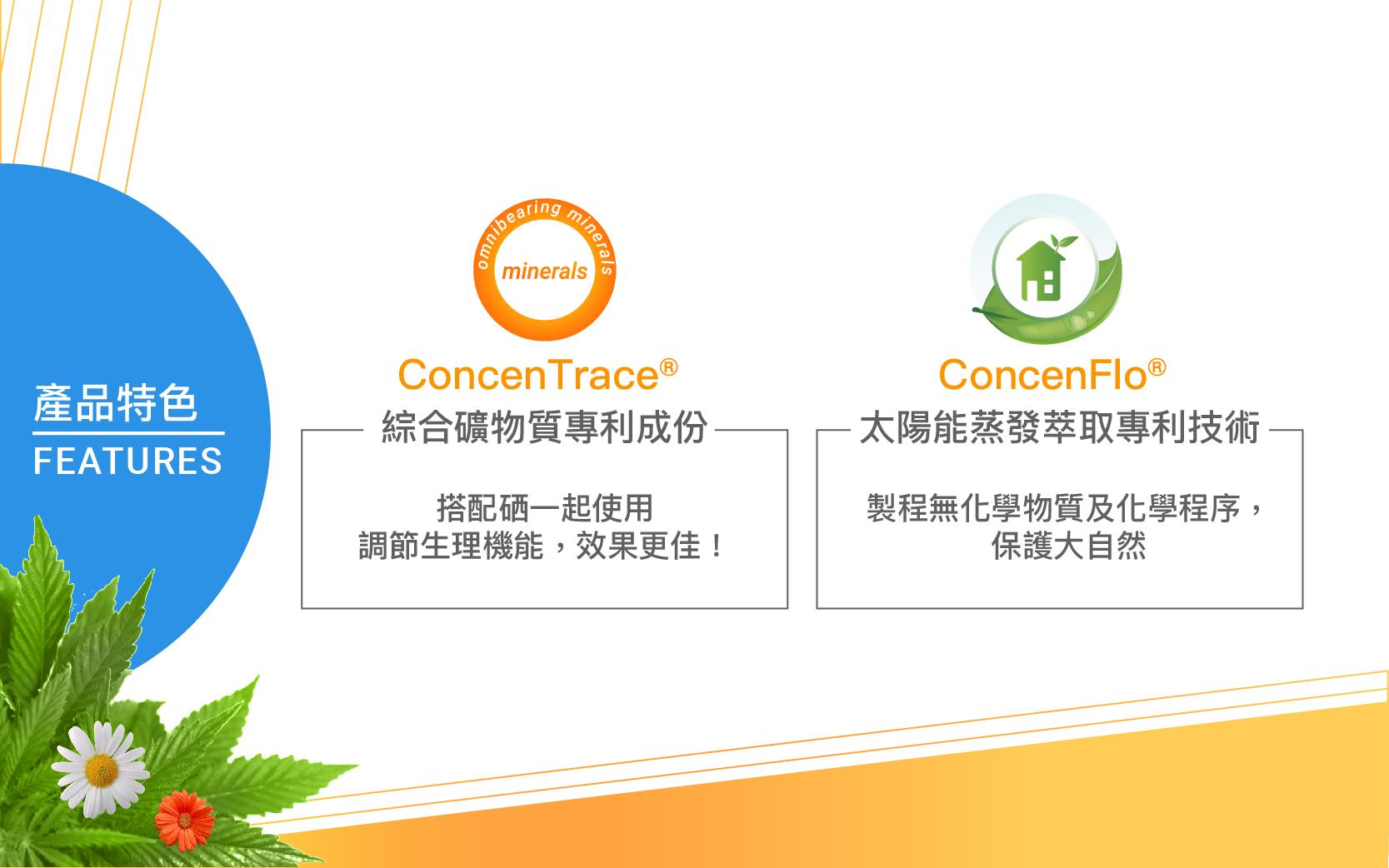 萃思鎂 液態硒-兩大特色:(1)綜合礦物質專利成分,搭配鎂一起使用,調節生理機能,效果更好。(2)太陽能蒸發萃取專利技術,製程無化學物質、無化學程序。