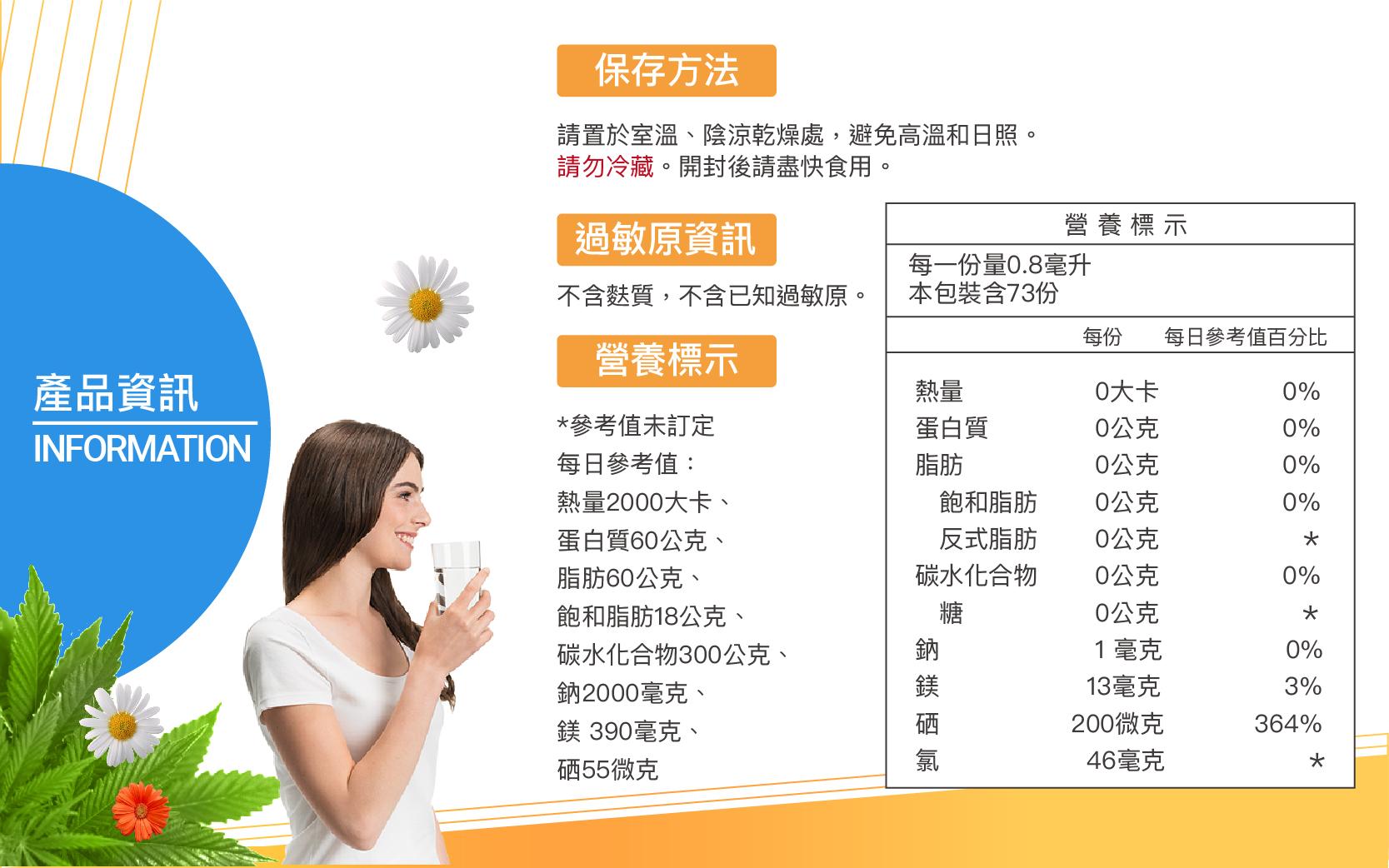 萃思鎂 液態硒-請置放陰涼乾燥處,避免高溫和日曬,勿冷藏。營養標示
