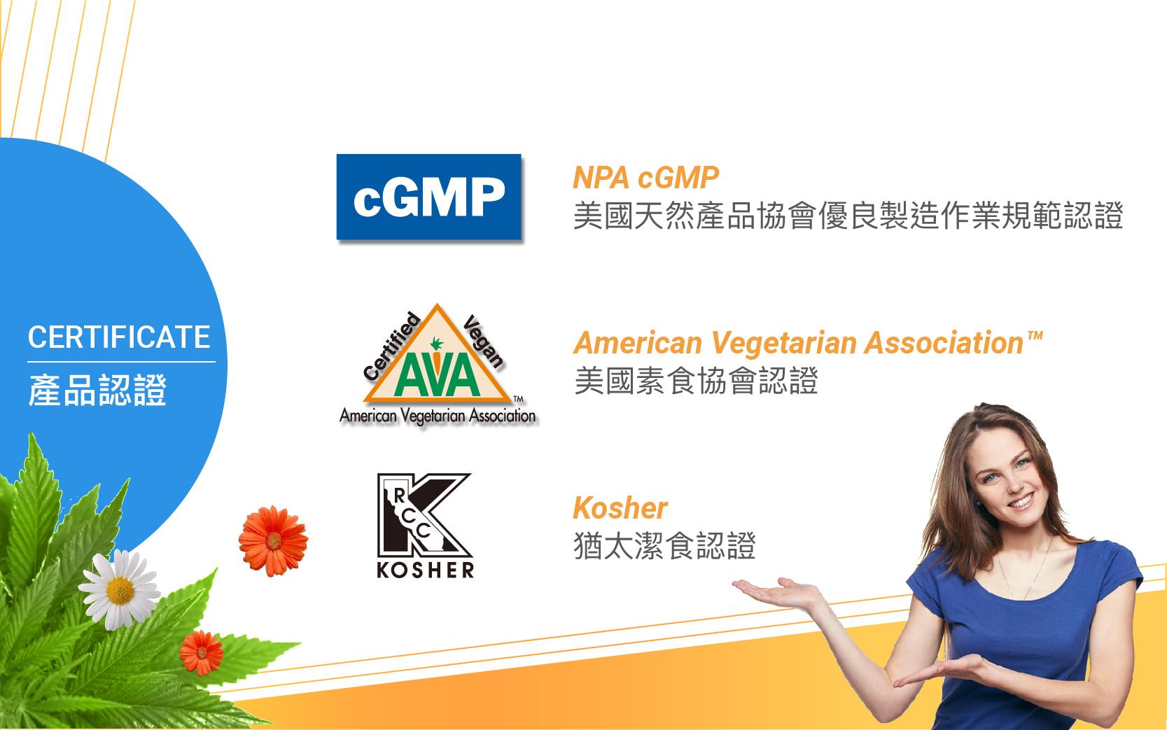 萃思鎂 液態硒-素食可-國際食安認證:美國素食協會認證 American Vegetarian Association,美國天然產品協會優良製造作業規範認證 NPA cGMP,猶太潔食認證 Star-k Kosher Certification,美國製造 Made in USA