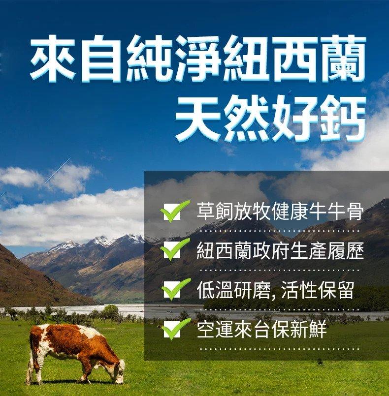 鈣工程特色一:來自紐西蘭.草飼放牧健康牛隻.牛骨低溫研磨.保留營養成分活性.原料空運來台絕對保鮮。
