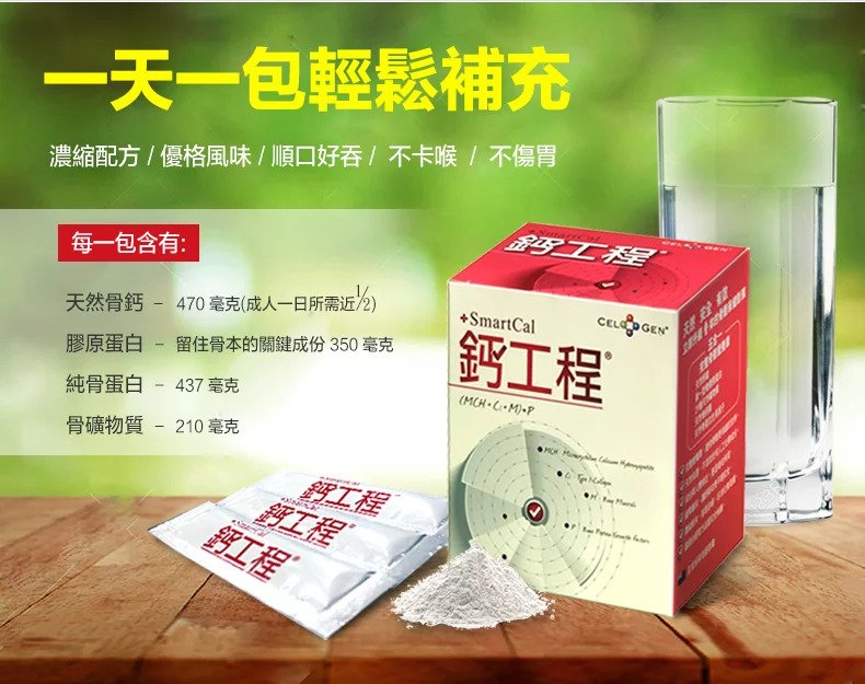 鈣工程特色六:粉包好吞食,不傷胃,不卡喉嚨,濃縮配方劑量足,一天一包輕鬆抗老