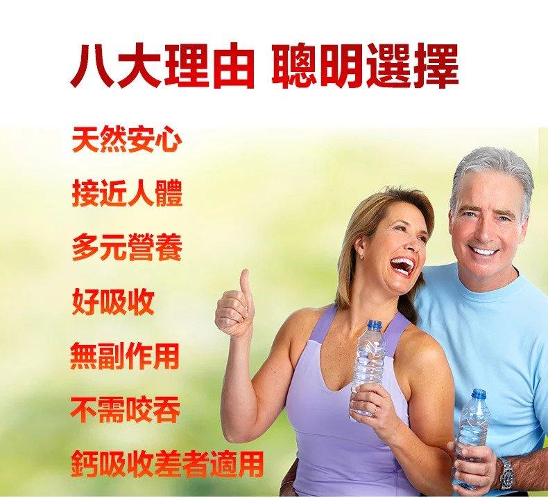 鈣工程特色七:鈣吸收差者特別適合