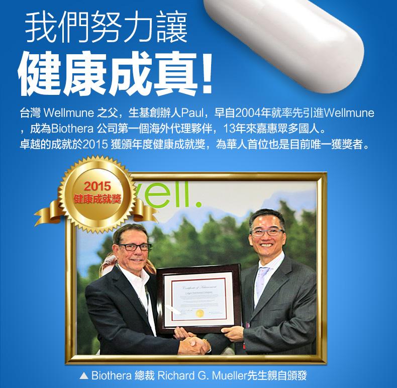 榮獲Biothera 2015年度健康成就獎