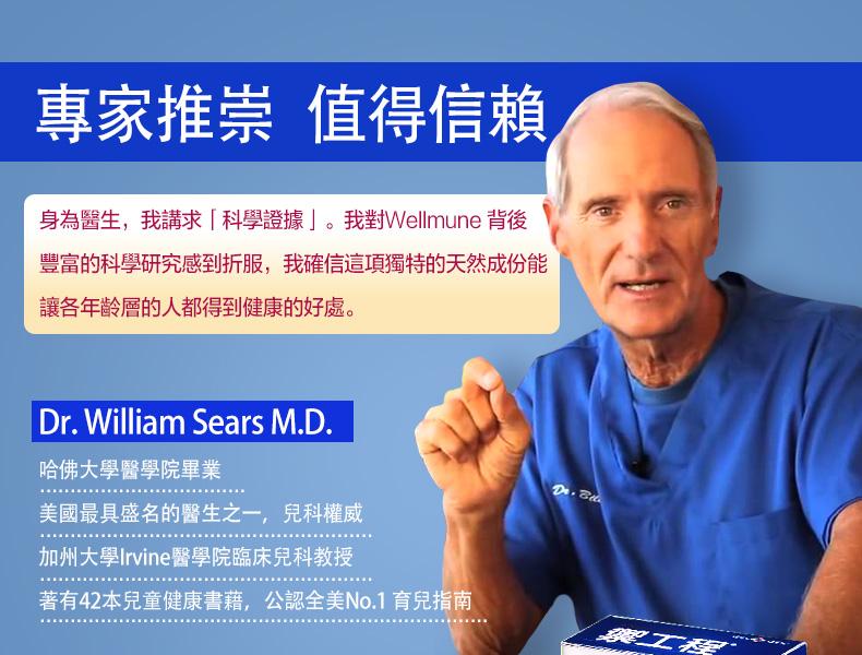 哈佛大學醫學院兒科權威Dr. William Sears M.D.推薦禦工程