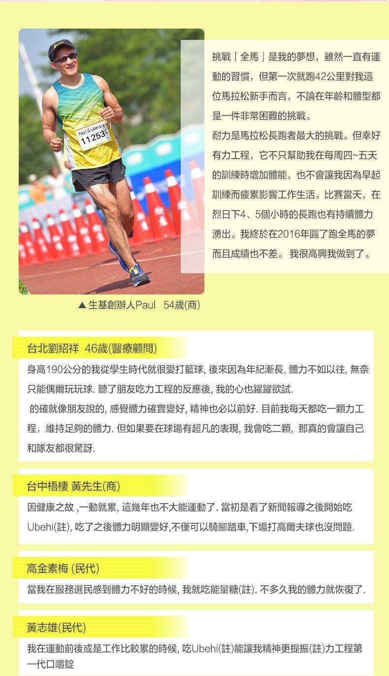 力工程第一代U!behi愛用者:民代-高金素梅、黃志雄;醫療顧問-劉紹祥