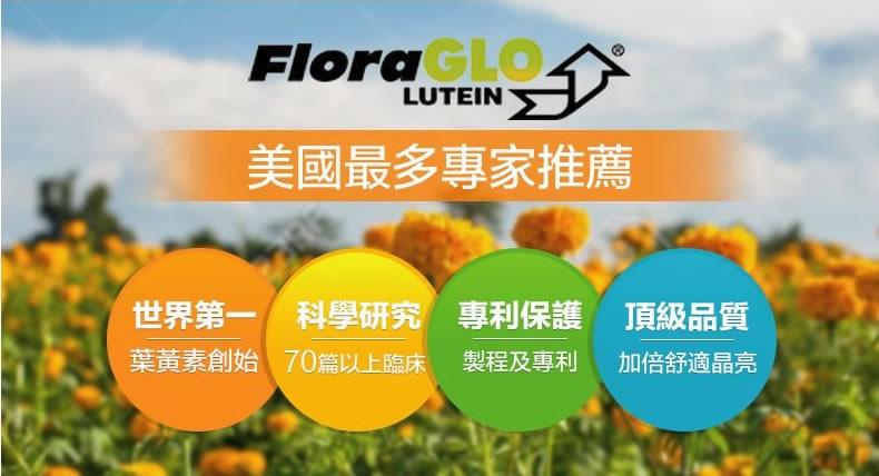 視工程採用世界級FloraGLO葉黃素,美國最多專家推薦,視工程世界第一,70篇以上臨床科學研究,專利製程