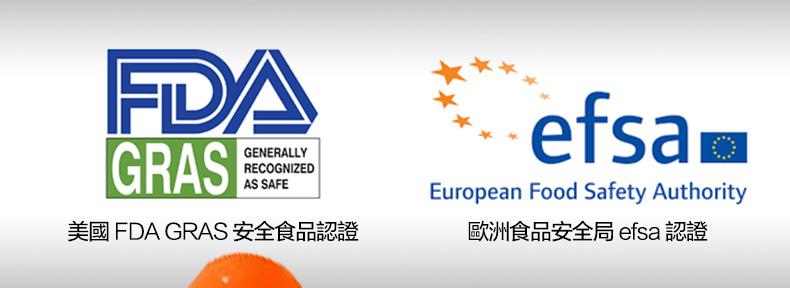 視工程葉黃素特色二:歐美雙認證=美國FDA GRAS食安認證+歐洲食品安全局efsa認證