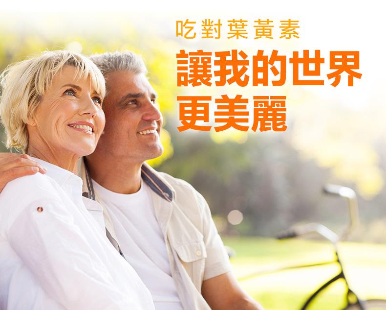 HealthAging健康老齡化