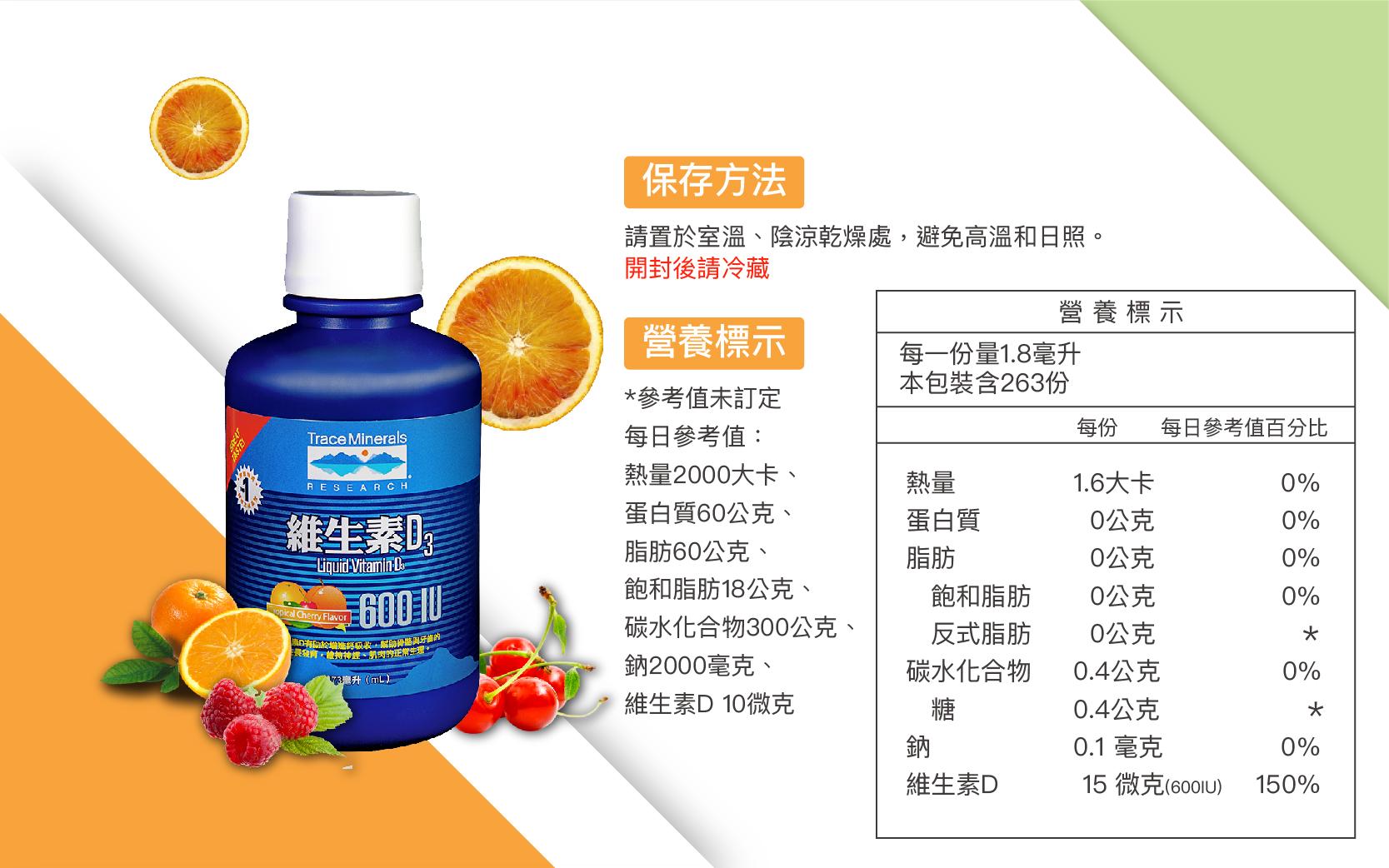 萃思鎂維生素D3 保存方法、營養標示